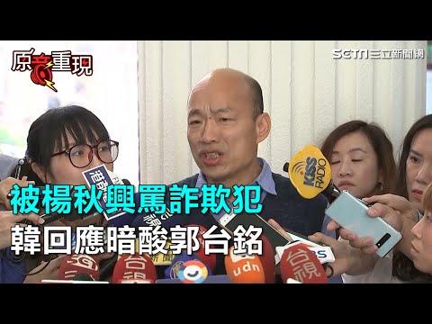 被楊秋興罵詐欺犯 韓回應暗酸郭台銘 三立新聞網SETN.com