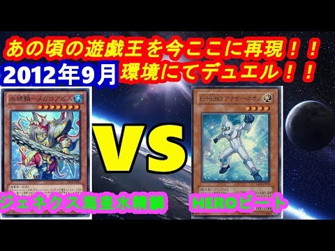 【2012年‐9月】あの頃の遊戯王!「海皇水精鱗」vs「HEROビート」Part1【遊戯王】