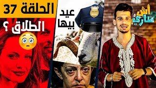 أش طاري l الحلقة 37 l جوج حوالا شدو بنت فالحبس ؟ - أنجيلينا جولي مروناها مع براد بيت