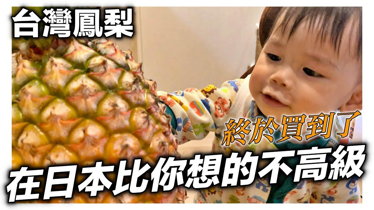台灣鳳梨在日本沒你想像的高級|終於買到台灣鳳梨了|日本高級水果可怕貴|日本日常生活vlog