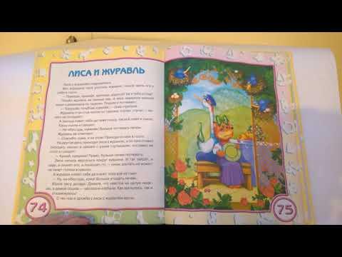 044 Лиса и журавль Почитай-ка, читаем детские книги.