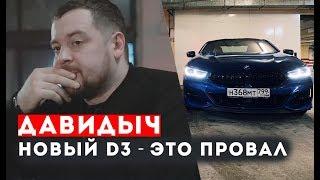 Давидыч - Новый D3 - Это Провал?