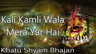 Kali Kamli Wala Mera Yar Hai - Rahul Soni - Latest Khatu Shyam Bhajan - New Rahul Soni Bhajan 2017