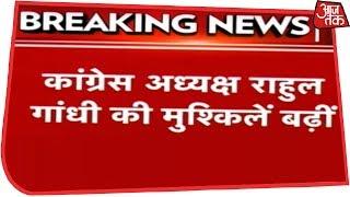 Breaking News: बढ़ सकती हैं राहुल गाँधी की मुश्किलें, सुशील मोदी ने किया मानहानि का केस करने का दावा
