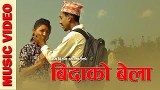 Bida Ko Bela || बिदाको बेला | Bhim Birag Adhikari / Sarita Shrestha | Ashish Adhikari, Sanjita Gharti