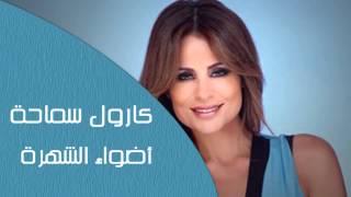 Carole Samaha - Adwaa El Shohra | كارول سماحة - أضواء الشهرة