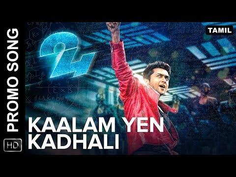 Kaalam Yen Kadhali | Promo Video Song HD | 24 Tamil Movie | A.R Rahman | Benny Dayal |
