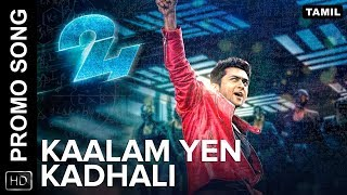Download Hindi Video Songs - Kaalam Yen Kadhali | Promo Video Song HD | 24 Tamil Movie | A.R Rahman | Benny Dayal |