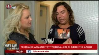 Youweekly.gr: Ο Τρύφωνας Σαμαράς δακρύζει μιλώντας για τη μητέρα του