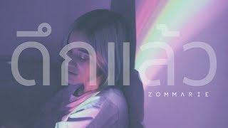 ดึกแล้ว - ไฮดรา【Cover by zommarie】
