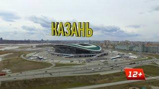 «Вэлкам ту Раша»: Казань