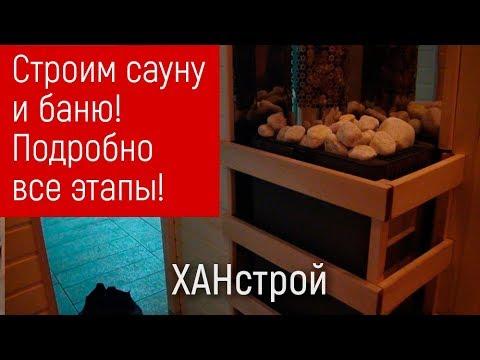 видео: Строительство сауны бани своими руками под ключ. Строим сауну в Красноярске. Ремонт отделка парилки.