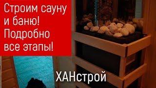видео Баня в квартире своими руками: Советы мастеров.