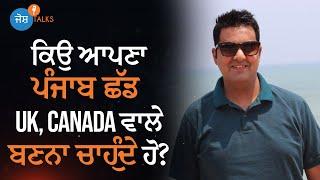 ਕਿਉਂ Punjab ਛੱਡ UK, Canada ਵਾਲੇ ਬਣਨਾ ਚਾਹੁੰਦੇ ਹੋ | Sameer Sharma | Punjabi Speech| Josh Talks Punjabi