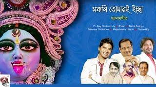 shokoli-tomari-ichchha-shyama-sangeet-pandit-ajay-chakraboty-shaan-babul