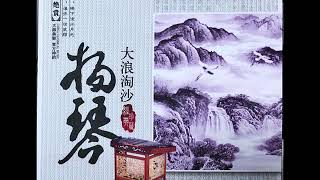 1 hour long Relaxing Chinese Classical Music - performed by YangQin (Dulcimer)