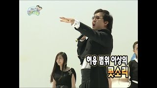 【tvpp】jeong Jun Ha - 2009 Festival! Chicken Baeksuk (with After School), 영계백숙 @ Infinite Challenge
