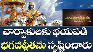 Charvaka Philosophy | Charvaka Philosophy Vs Bhagavad-Gita | Dr Katti Padma Rao | Part 2