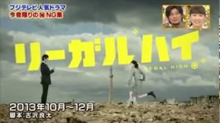 がんばった大賞  リーガル・ハイNGシーン 岡田将生 動画 18