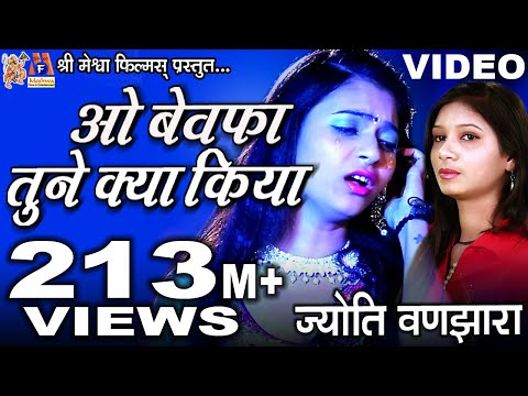O bewafa tune kya kiya || Latest Hindi Sad Song 2018 || Jyoti Vanjara || Full HD Video
