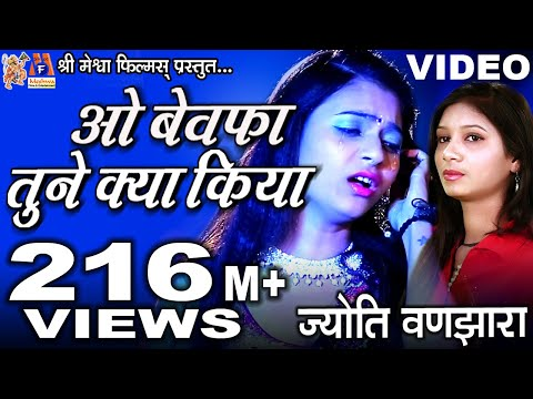 O bewafa tune kya kiya || Latest Hindi Sad Song 2019 || Jyoti Vanjara || Full HD Video ||