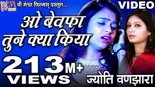 O bewafa tune kya kiya || Sad Song || Jyoti Vanjara || Sad Song || sad status || sad story video ||