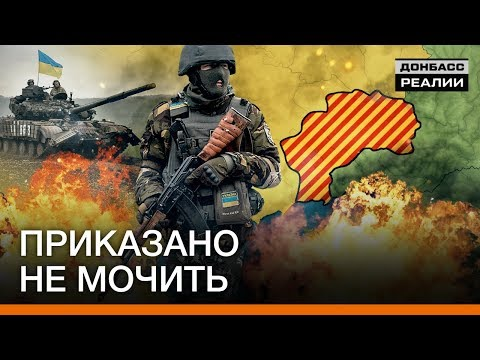 Украинская армия осталась