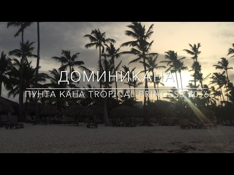 Обзор отеля Tropical Princess & Caribe Club Princess. Доминикана. Пунта Кана.