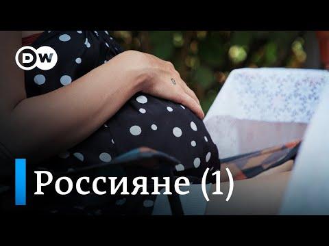 Россияне. Дорога длиною в жизнь | Рождение (1/6) - документальный фильм DW