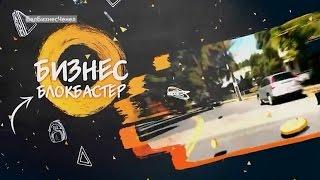 ТВ БелБизнессЧенел Виталий Шаблов, 1 серия(, 2016-09-15T11:43:52.000Z)