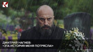 """Как Нагиев сыграл Калоева в фильме """"Непрощенный"""""""