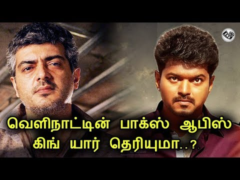 Foreign BoxOffice King | Thala Ajith | Thalapathy Vijay
