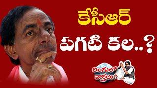 కేసీఆర్ పగటి కల..? Ringulo Varthalu | CM KCR Dream | T10
