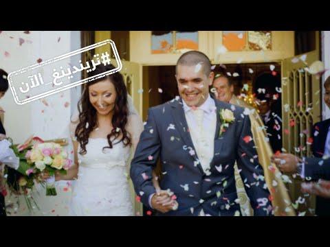هشتاغ من هي المحظوظه اكثر في الزواج يتصدر توتير  - 17:55-2019 / 9 / 12
