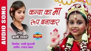 KANYA KA MA RUP - कन्या का माँ रूप - BALI THAKRE - Ajaz Khan - Audio Song - Lord Durga