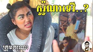 កូរ៉ូណាទេវី..?, New comedy movies 2020 from Karuna Team