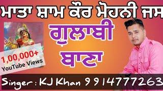 Mata Sham Kaur Bhajan  | Gulabi Baana | ਗੁਲਾਬੀ ਬਾਣਾ | ਕੇ ਜੇ ਖਾਨ ਮੋ. 99147-77263
