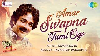 Amar Swapno Tumi by Kumar Sanu Mp3 Song Download