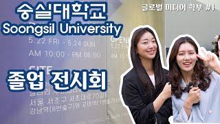 숭실대학교 글로벌 미디어학부 졸업전시회 #1