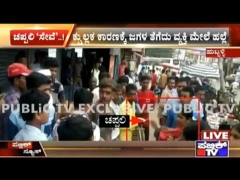 Hubli: Woman Hits Man Whose Hand Touched Her By Mistake