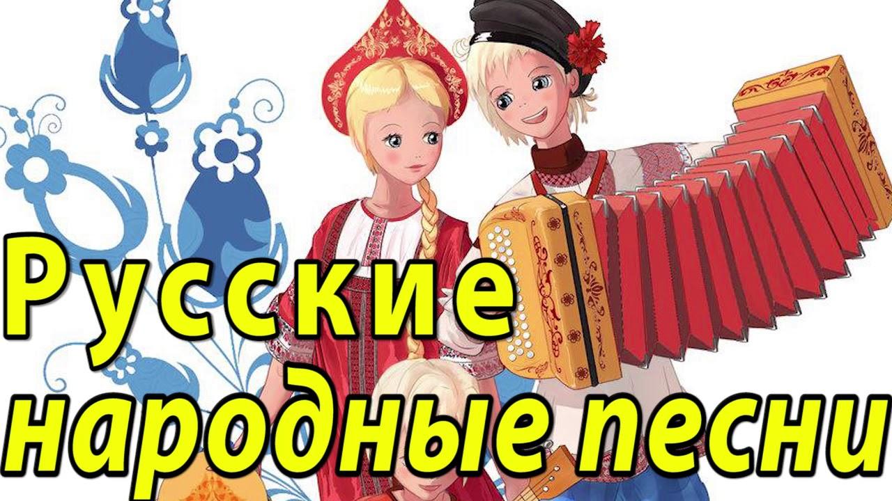 Барыня/ русские народные песни для детей скачать бесплатно видео.