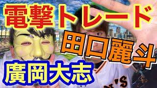 こんばんは! プロ野球2021年シーズン最初トレードは田口麗斗投手と廣岡大志選手となりました。 オープン戦が開幕するこの時期のトレードは珍しく、両球団の思惑が感じ ...