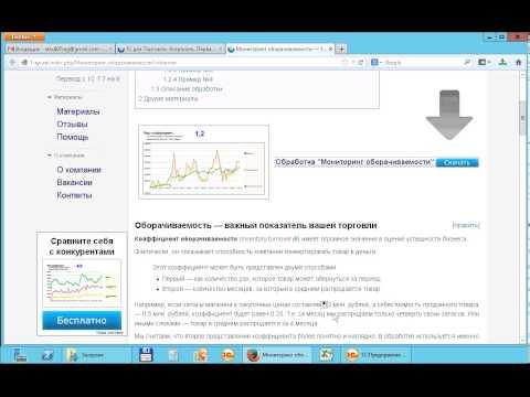 Анализ товарооборота оборачиваемости уходимости в QlikViewиз YouTube · Длительность: 5 мин24 с