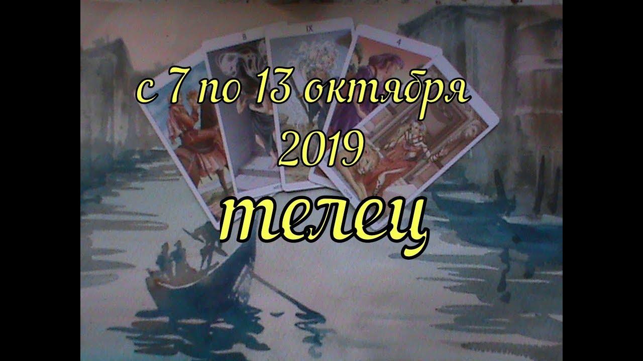 Телец С 7 по 13 октября 2019 таро прогноз.расклад таро на колоде 78дверей.