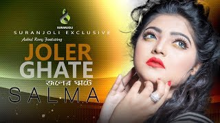 Joler Ghate By Salma Aabid Rony Feat Mp3 Song Download