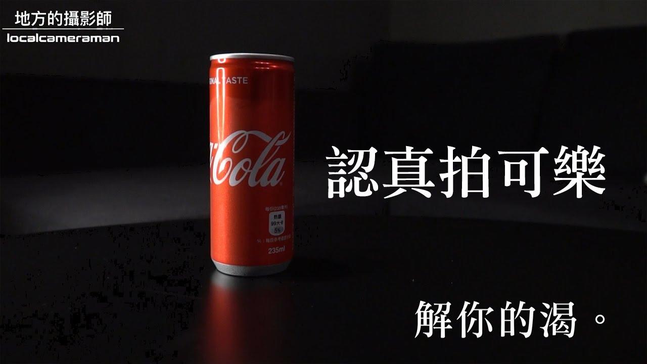 【地方的攝影師】認真系列#第一彈 - 可樂。解你的渴