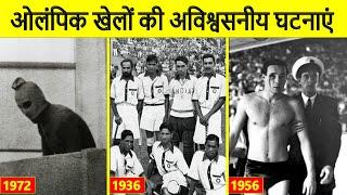 Unforgettable Olympic Event Through History   ओलंपिक इतिहास की कुछ अविश्वसनीय घटनाएं.