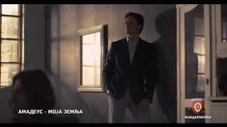 AMADEUS BAND - MOJA ZEMLJA - (OFICIJALNI MUZICKI SPOT) 2013