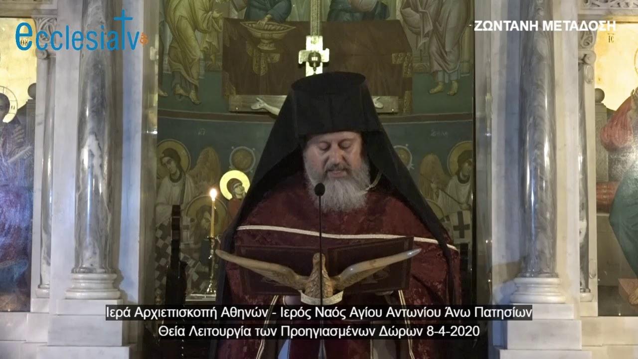 Θεία Λειτουργία των Προηγιασμένων Δώρων 8-4-2020