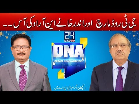 DNA -8 August 2017 - NA 120 - PMLN Is Launching Maryam Nawaz? - 24 News HD